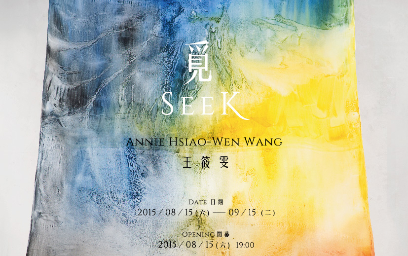 Annie Hsiao-Wen Wang 王筱雯